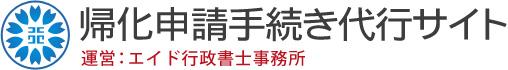 帰化申請手続き代行サイト・運営:エイド行政書士事務所